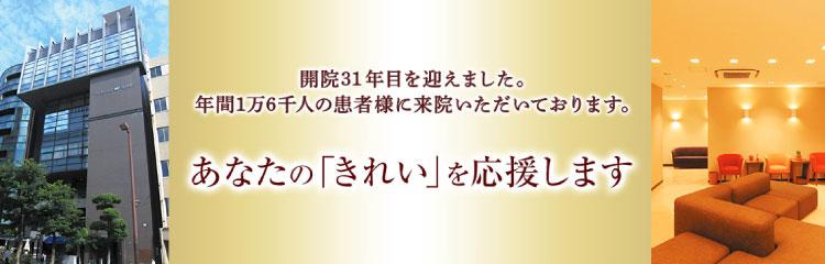 赤坂クリニックバナー