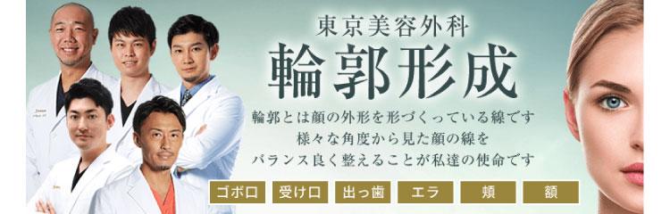 東京美容外科 秋田院バナー
