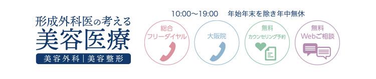 コーラルビューティークリニック秋田バナー