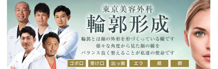 東京美容外科 青森院バナー