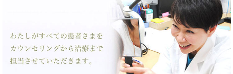 旭川皮フ形成外科クリニックバナー