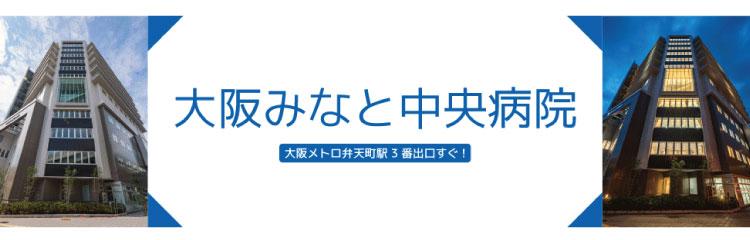 大阪みなと中央病院美容医療センターバナー