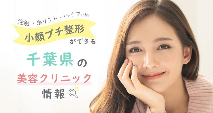 千葉県で小顔になれる施術を行うクリニックや皮膚科をご紹介