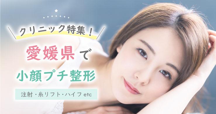 愛媛県内の美容クリニックが取り扱う小顔施術を掲載