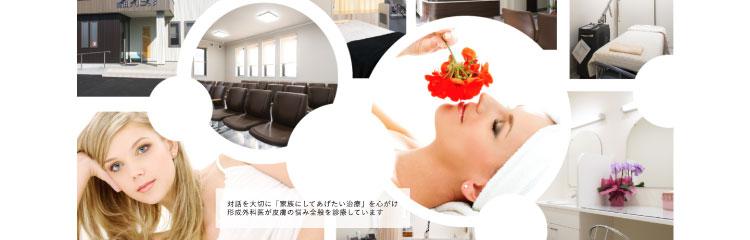 梅田クリニックバナー