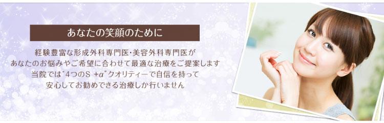 銀座S美容・形成外科クリニックバナー