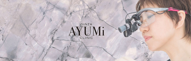 GINZA AYUMi CLINICバナー