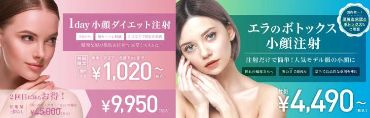 東京中央美容外科 銀座二丁目院バナー