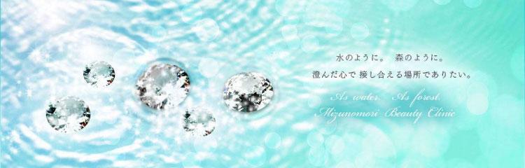 水の森美容外科東京銀座院バナー