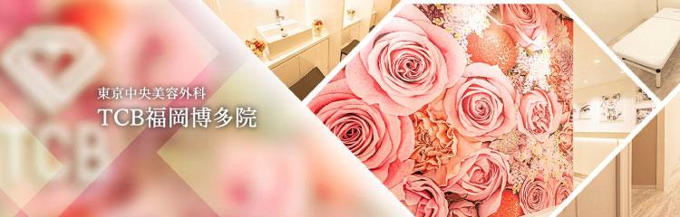 東京中央美容外科 福岡博多院バナー