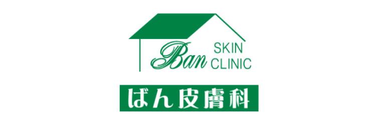 ばん皮膚科バナー