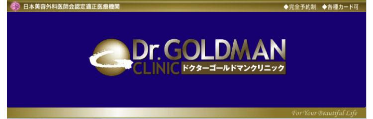 ドクターゴールドマンクリニック 大阪院バナー