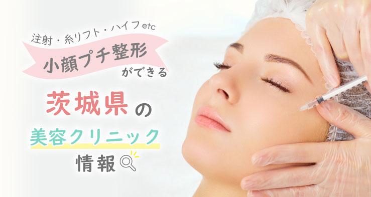 茨城県で切らない小顔術やたるみ改善ができるクリニックを掲載