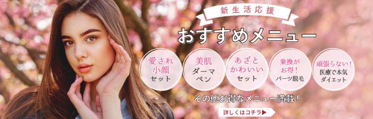渋谷美容外科クリニック 池袋院バナー