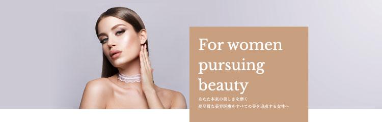 東京美容医療クリニックバナー