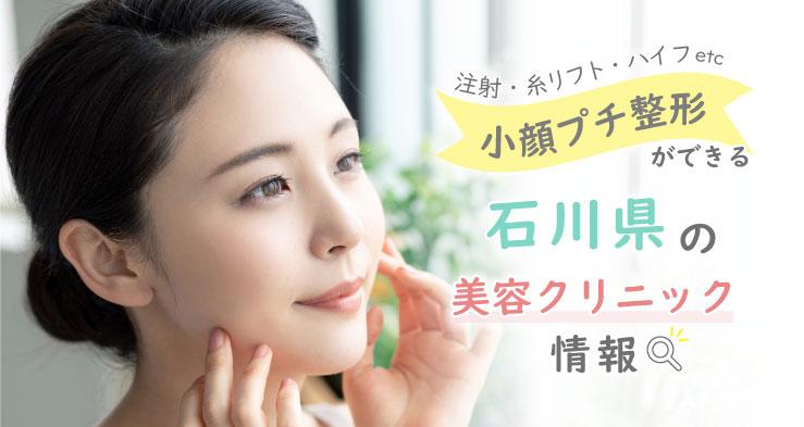 小顔のプチ整形を石川県で受けたい人のためのクリニック検索ページです