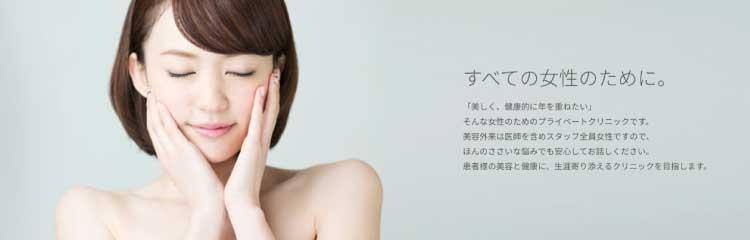 金沢たまごクリニック 美容皮膚科バナー