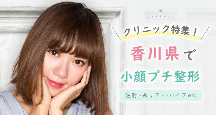 香川県内で切らない小顔整形を取り扱うクリニック一覧