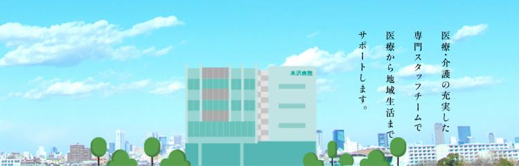米沢病院バナー