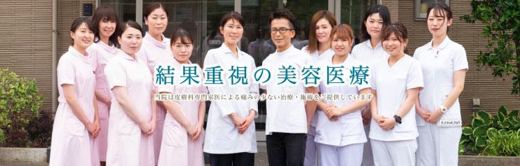 松永皮フ科クリニックバナー
