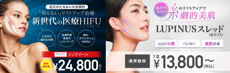 東京中央美容外科 柏院バナー