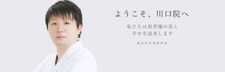 東京中央美容外科 川口院バナー