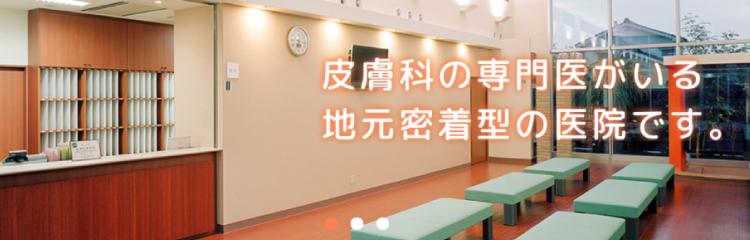 浜田医院バナー