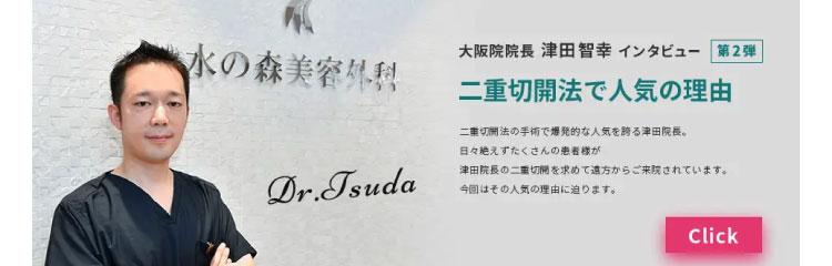 水の森美容外科大阪院バナー