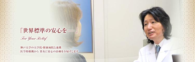 杉本美容形成外科バナー