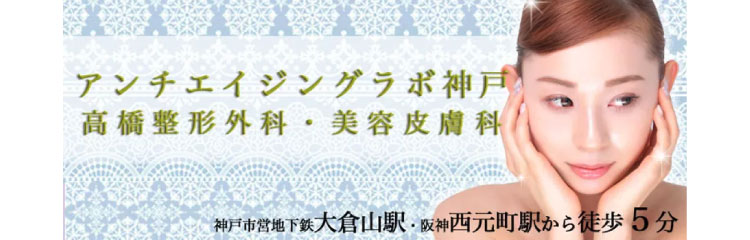 アンチエイジングラボ神戸 高橋整形外科・美容皮膚科バナー