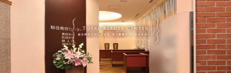 倉敷平成病院 総合美容センターバナー