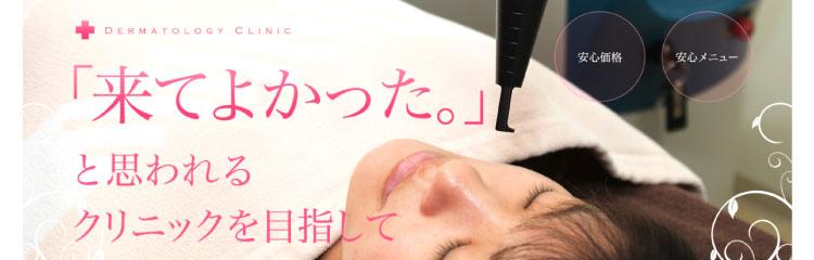 皮膚科岡田佳子医院バナー