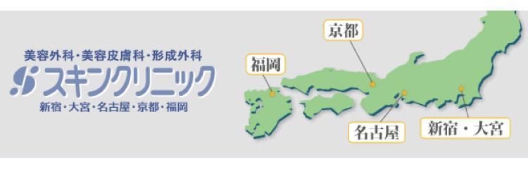 森美容皮フ科クリニック(京都スキンクリニック)バナー