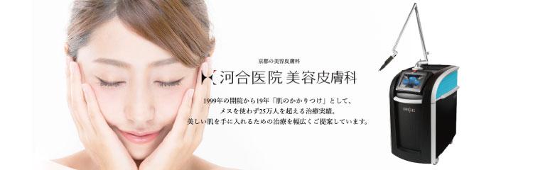 河合皮膚科 美容皮膚科バナー