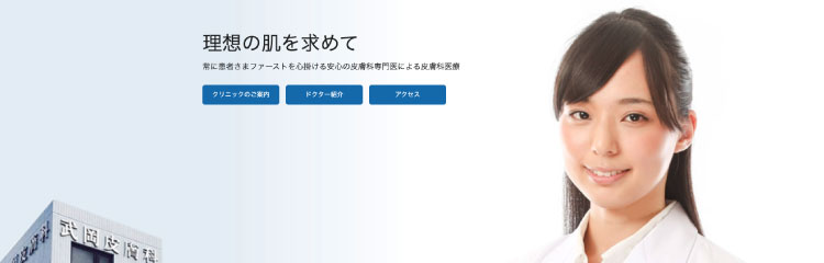 武岡皮膚科クリニックバナー