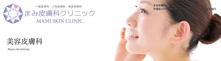 まみ皮膚科クリニックバナー