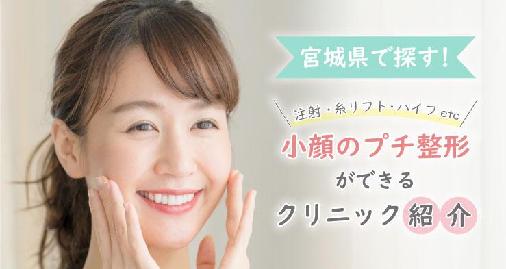 宮城県で小顔のプチ整形を行う美容クリニックまとめ