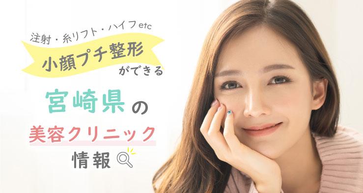 ダウンタイムのない小顔プチ整形ができる宮崎県の美容クリニック