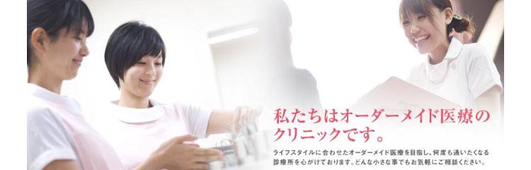 みきクリニック宮崎バナー
