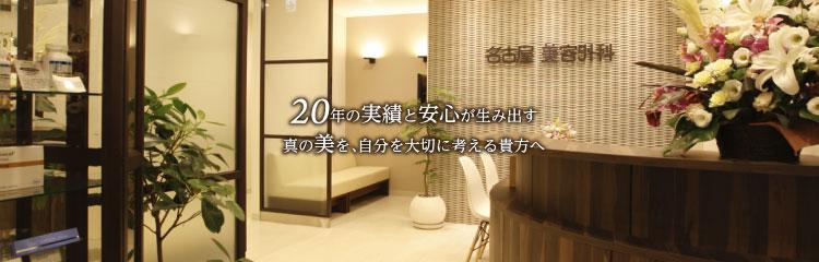 名古屋美容外科バナー