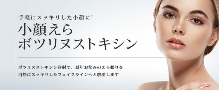 東京美容外科 沖縄院バナー