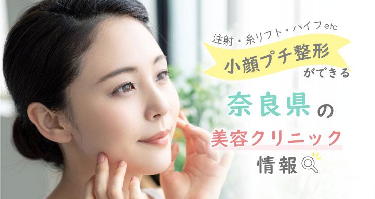 奈良にある小顔プチ整形ができるクリニックの特徴やメニューを紹介