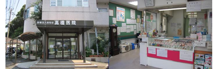高橋医院美容皮膚科バナー