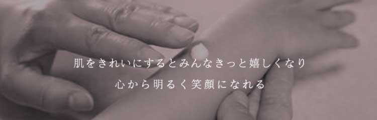 中島皮フ科バナー