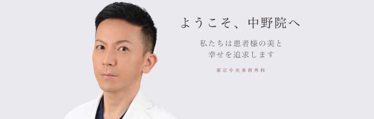 東京中央美容外科 中野院バナー