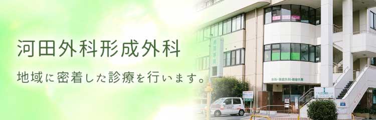 河田外科形成外科バナー