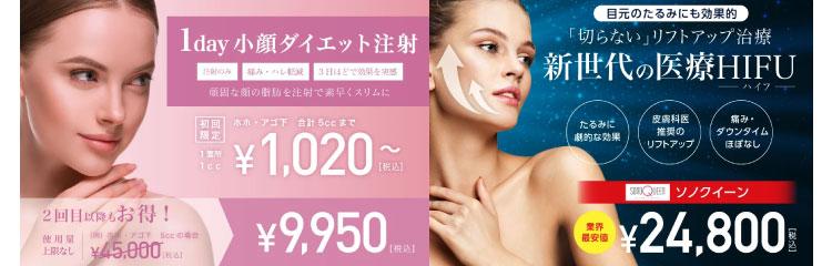 東京中央美容外科 岡山院バナー