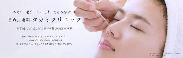 美容皮膚科 タカミクリニックバナー