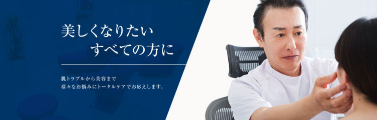 青山ヒフ科クリニックバナー