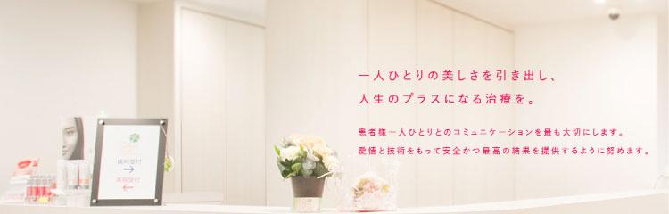 クローバー美容クリニック 大阪梅田院バナー